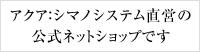 アクア:シマノシステム直営の公式ネットショップです。