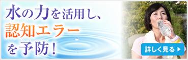 水の力を活用し、認知エラーを予防!